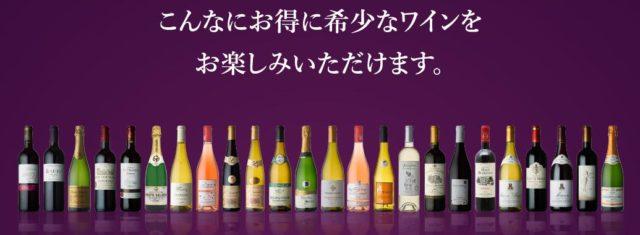 オールドビンテージ ドットコム ワイン頒布会 特徴