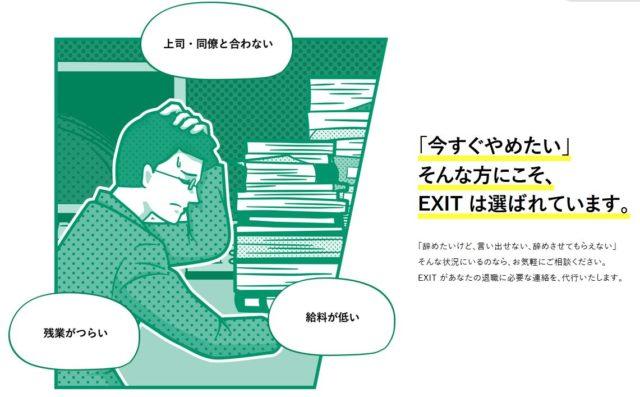 退職代行EXIT 特徴