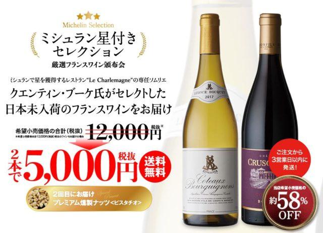 オールドビンテージ ドットコム ワイン頒布会
