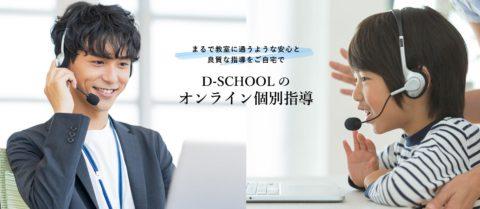 オンライン個別指導コース