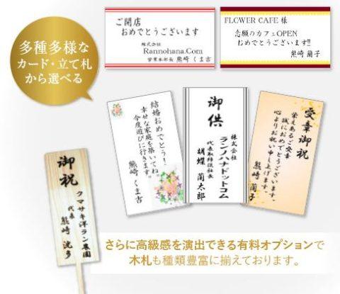 立て札 メッセージカード