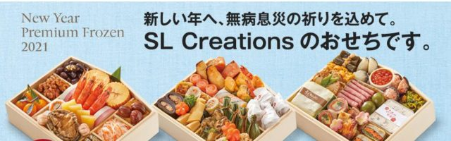 SL Creations SLC おせち
