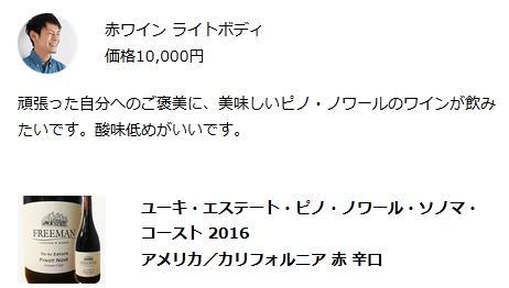 ユーキ・エステート・ピノ・ノワール・ソノマ・コースト 2016