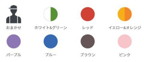 カラー指定
