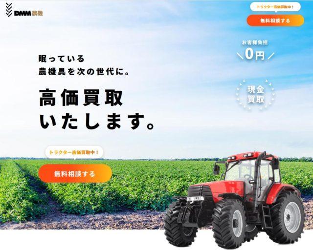 DMM農機 農機具買取