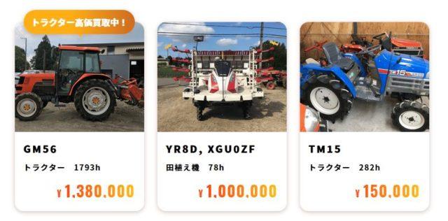 DMM農機 農機具 買取 特徴