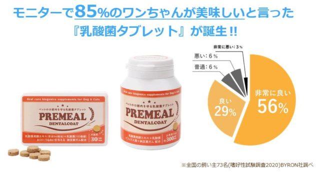 プレミール PREMEAL デンタルコート 特徴