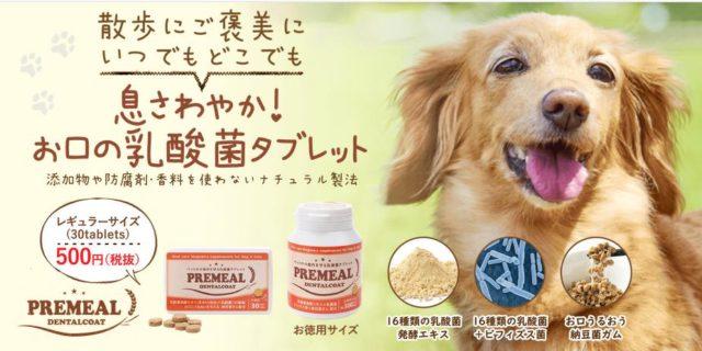 プレミール PREMEAL デンタルコート