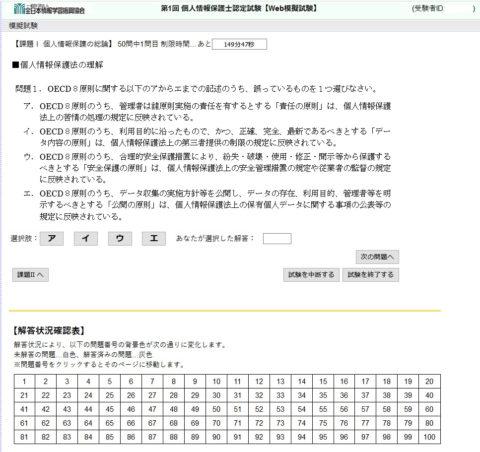 Web模擬試験