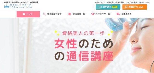 SARAスクールジャパン