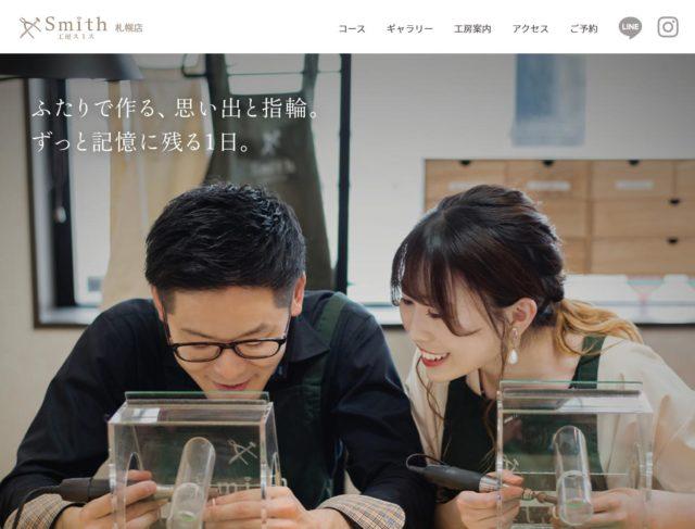 工房スミス札幌店