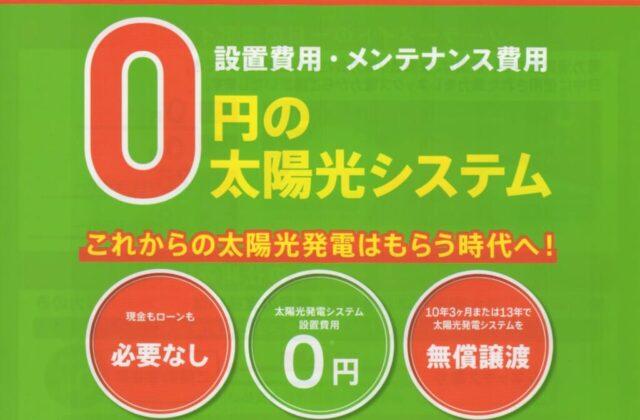 ¥0太陽光