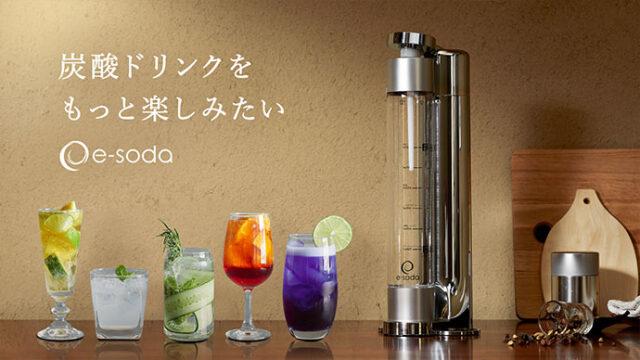 e-soda drink イーソーダ ドリンク