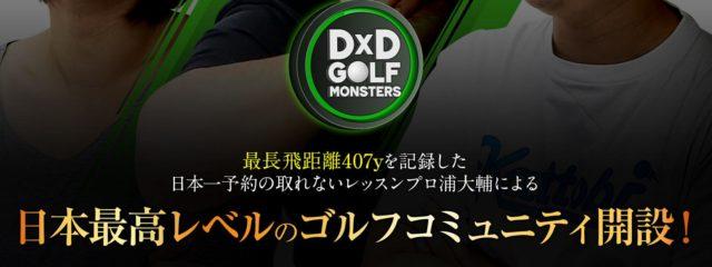 DxD Golf Monsters 特徴