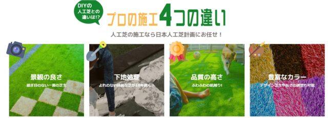 日本人工芝計画 特徴