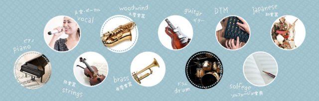 椿音楽教室 特徴