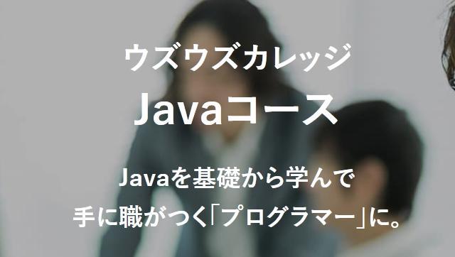 ウズウズカレッジ Javaプログラミングコース
