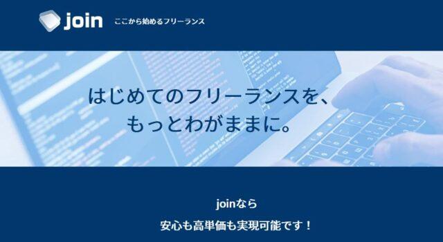 join ジョイン