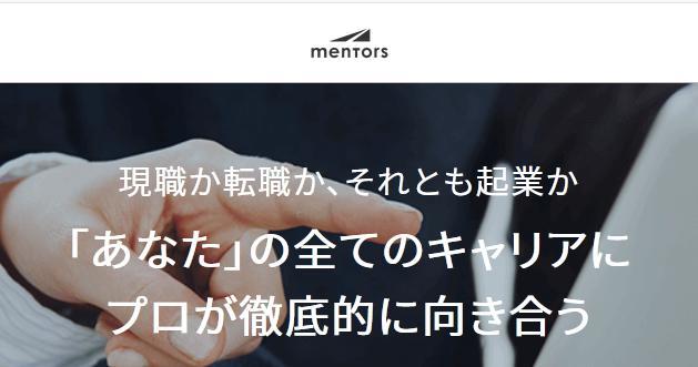 mentorsキャリア相談サービス