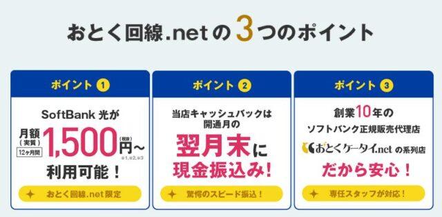 おとく回線.net