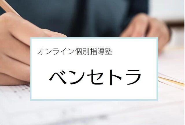オンライン個別指導塾ベンセトラ
