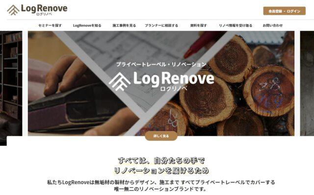 ログリノベ LogRenove
