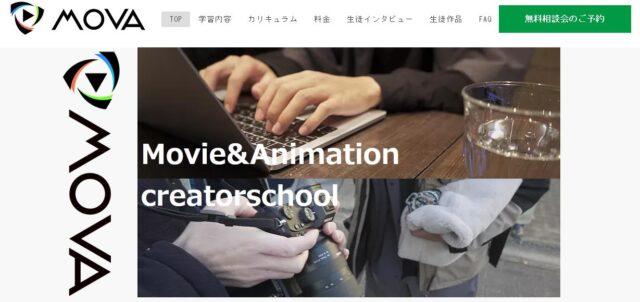 MOVA 動画クリエイター養成スクール