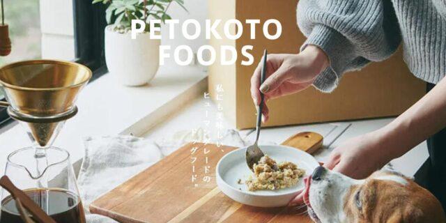 PETOKOTO FOODS ペトコトフーズ