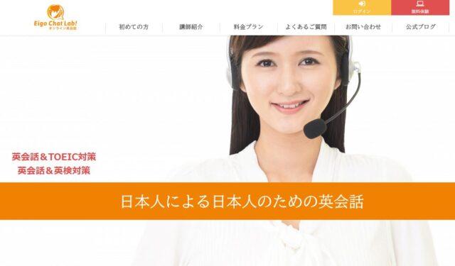 Eigo Chat Lab!