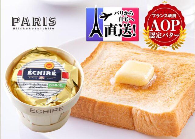 ハイ食材室PARIS エシレバター 特徴