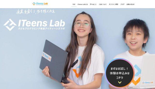 ITeens Lab アイティーンズラボ