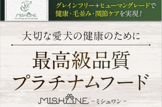 MISHONE ミシュワン ドッグフード