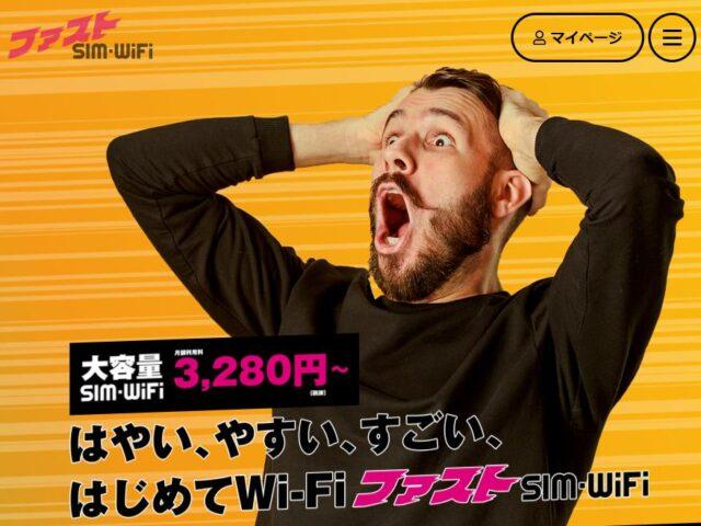 ファストSIM-WiFi