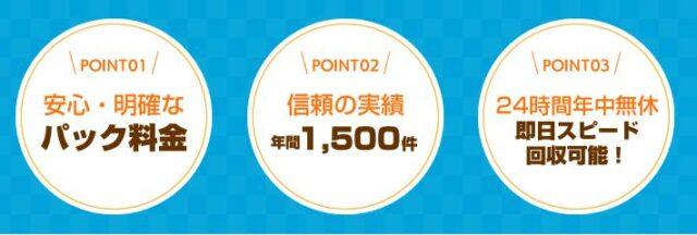 JAPAN環境プロジェクト 特徴
