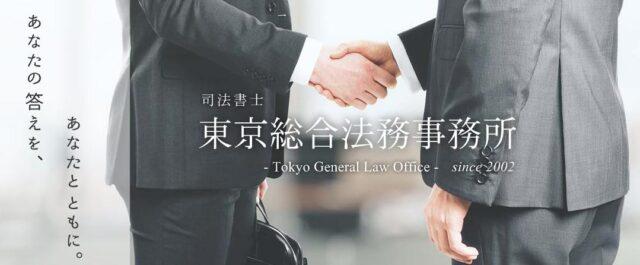 東京総合法務事務所 債務整理 過払い 特徴