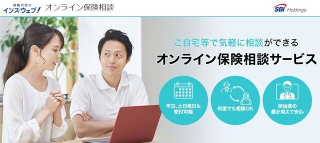 保険の窓口インズウェブ オンライン保険相談