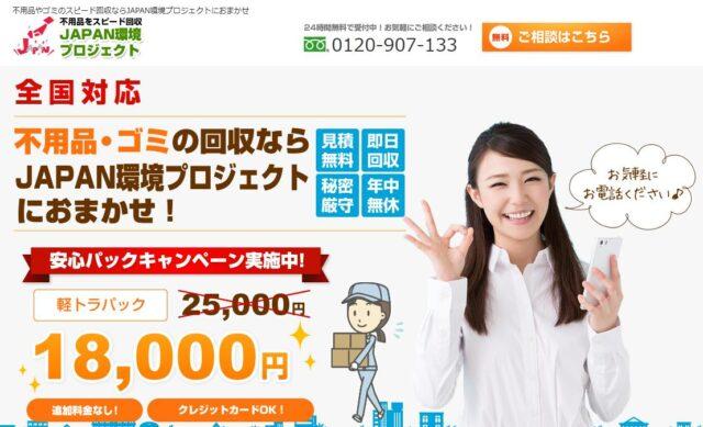 JAPAN環境プロジェクト TOKYO環境プロジェクト