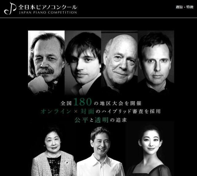 全日本ピアノコンクール2021