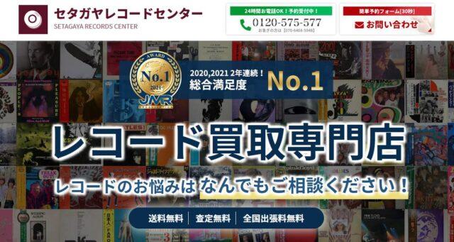 セタガヤレコードセンター レコード CD 買取