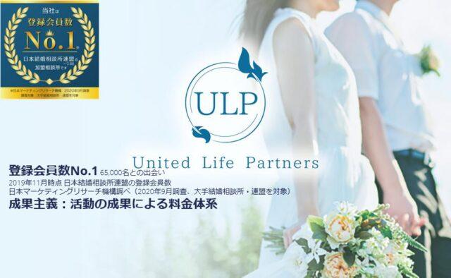 ULP結婚相談所