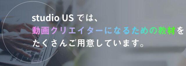 動画制作 動画編集 オンラインスクール studio US 特徴
