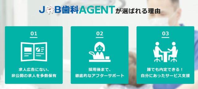 JOB歯科AGENT 特徴