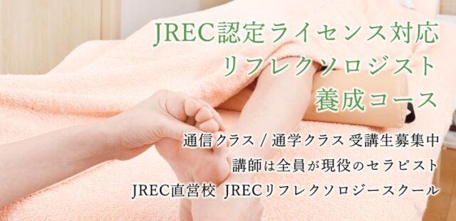 JRECリフレクソロジースクール 特徴