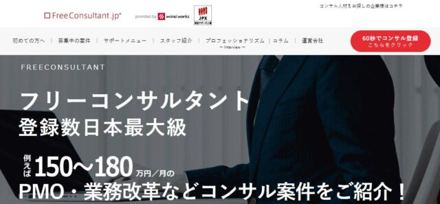 freeconsultant.jp フリーコンサルタント.jp