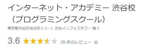 google 渋谷校 評価