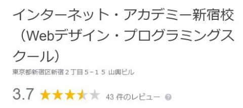 google 新宿校 評価