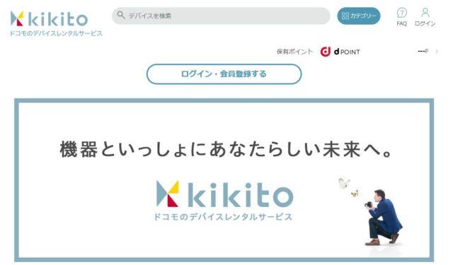 ドコモ レンタル kikito