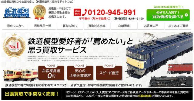 鉄道模型高く売れるドットコム