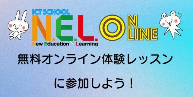 ICTスクールNELオンライン