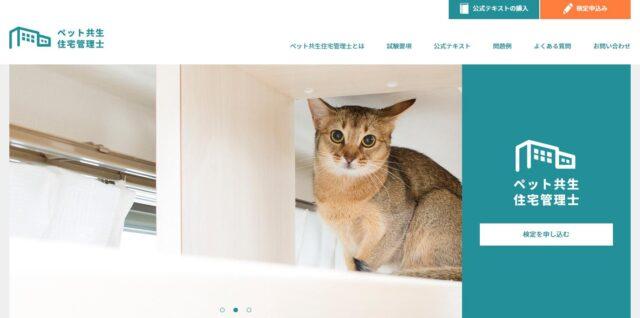 ペット共生住宅管理士検定